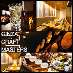 GINZA CRAFT MASTERSの写真