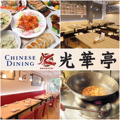 Chinese Dining 光華亭の写真