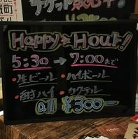 17:30~19:00Happy☆Hour!お早めのご来店がお得♪