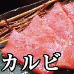 厳選素材 特選カルビ/店長推奨 カイノミカルビ