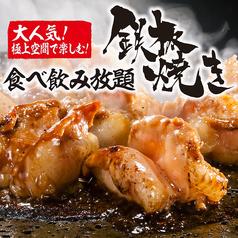 個室居酒屋 哲 tetsu 浜松店のおすすめ料理1