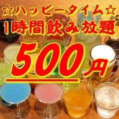 和個室×肉バル MIYABI 四日市駅前店のコース写真