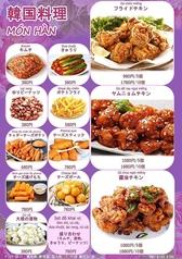 韓国料理 MKポチャの特集写真