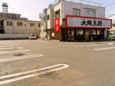 大阪王将 青梅店の雰囲気2