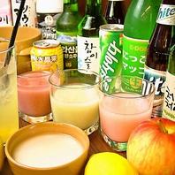 韓国料理店ならではの充実飲み放題♪