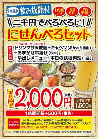 新登場♪2000円でべろべろに!にせんべろセットは本当にお得です★