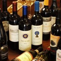 200種以上!こだわりぬいたイタリア産ワイン♪