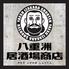 大衆酒場 八重洲居酒場商店 札幌北一条チカホ店のロゴ