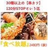 串カツ屋 55 ゴーゴーのおすすめポイント1