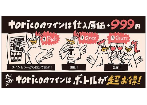 【ボトルワインがお得】toricoのボトルワインは原価+999円!デート・女子会にも♪