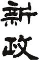 秋田県で栽培された米のみを用いて醸造。酒母には、天然の乳酸菌を活用する伝統製法のみを採用。また、培養された酵母を使用する際は、当蔵で昭和5年(1930年)に採取された「きょうかい6号」(六号酵母)のみを用いている。