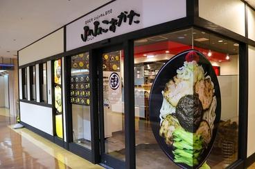 JaJaこずかた 仙台店の雰囲気1