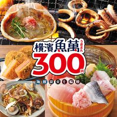 横濱魚萬 横浜西口南幸店