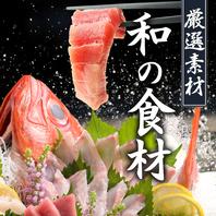 独自のルートにより仕入れに成功した旬の新鮮鮮魚!