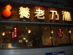 養老乃瀧 下関店の雰囲気1
