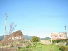 大笹牧場 レストハウスのおすすめポイント1