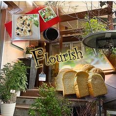 Flourishの写真
