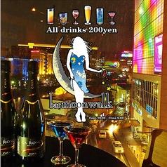 バームーンウォーク bar moon walk 西中洲店の写真