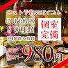 北海道ビストロ 個室Dining HANZO 半蔵 川越店のおすすめポイント2