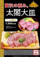 焼肉 秀吉 西古松店のおすすめ料理1
