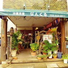 沖縄茶屋 なんくる 沼津店の雰囲気1