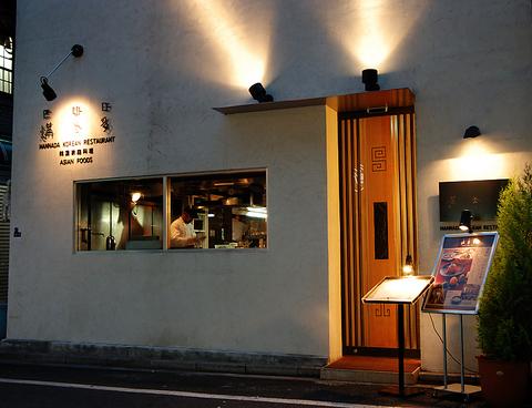 レストラン 満奈多