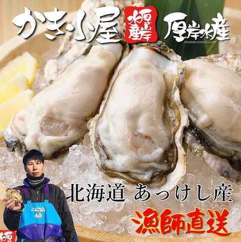かき小屋 厚岸水産 宴会 海鮮 居酒屋 豊田元城店