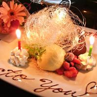 お誕生日、記念日、ご結婚…おろんなお祝いにサプライズ