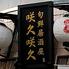 旬鮮居酒屋 咲久咲久 前橋のロゴ