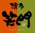 九州創作酒場 博多 笑門のロゴ