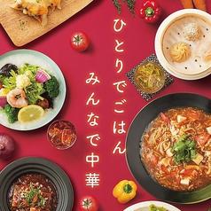 西安健菜キッチン 新静岡セノバ店の写真