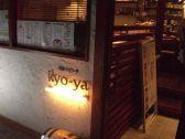 kyo-ya 本八幡のグルメ
