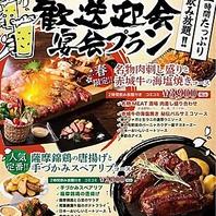 【歓送迎会に☆】名物肉刺し盛り含全6品飲放付3900円!