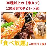 30種以上☆STOPと言うまで串カツ食べ放題2480円(抜)!!