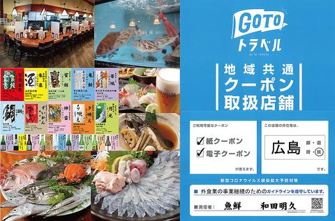 '地産地消'を大切に、地元の漁港で獲れた鮮魚が味わえる『魚市場 魚鮮』