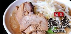 麺豪織蔵の写真