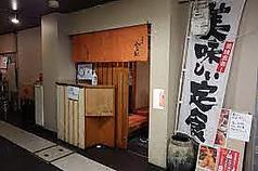 拉麺飯 八まる和 淀屋橋の写真