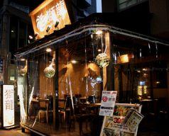 肴家 獅龍 新宿の写真