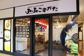JaJaこずかた 仙台店の雰囲気2