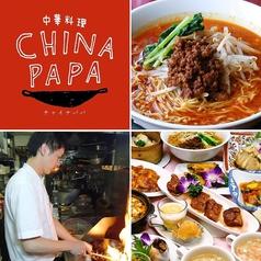 中華料理 チャイナパパの写真