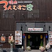 焼肉&韓国料理 3人息子家の詳細