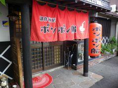 ポンポン船 山の田店の写真