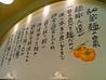 越後秘蔵麺 無尽蔵 箕面家のおすすめポイント1