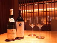 お料理に合わせ、厳選されたワインもラインナップ