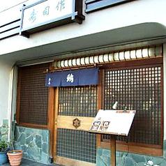 寿司作の雰囲気1