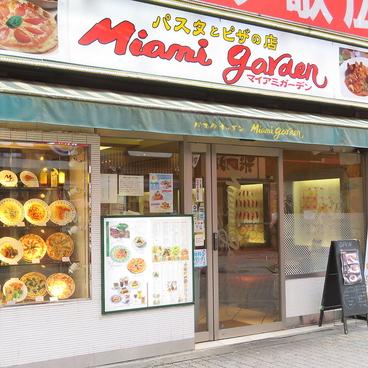 マイアミガーデン 渋谷センター街店の雰囲気1