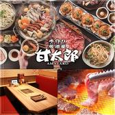甘太郎 所沢店 埼玉のグルメ