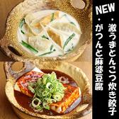 大衆酒場 どんがめ 六甲道のおすすめ料理2