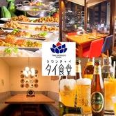 クワンチャイ タイ食堂 茶屋町店特集写真1