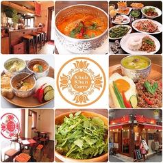 タイ料理 コップンカリー酒場 新橋店の写真